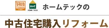 chuko-jyutaku-reform