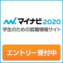 マイナビ2020 学生のための就職情報サイト