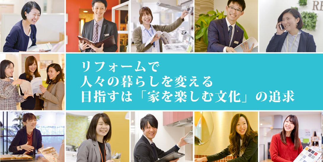 リフォームで人々の暮らしを変える 目指すは「家を楽しむ文化」の追求