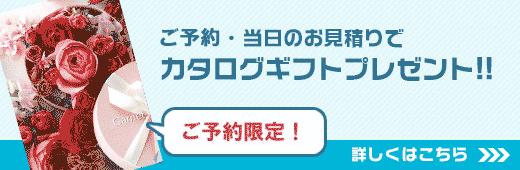 リフォーム博来場予約でカタログギフトプレゼント!