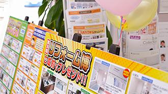 限定特価商品・成約プレゼント