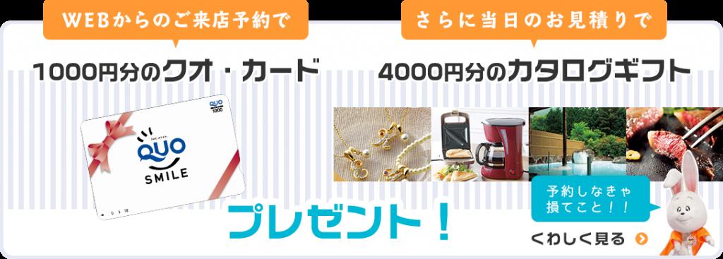 """リフォーム博だけ!来店ご予約+お見積りで """"カタログギフト"""" プレゼント!"""