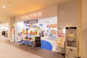 リフォームプライス川口店