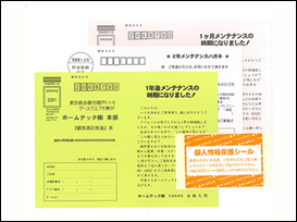 ※ハガキ投函の際には個人情報保護シールをご利用ください。