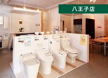 八王子店 国内主要メーカーのキッチン・浴室・トイレ・洗面化粧台~ドア・壁紙・フローリング等の展示、その他にもクロスや外壁・屋根のサンプルもご用意しております。例えば、八王子店の場合、キッチン19台・浴室13台・トイレ14台・洗面化粧台13台・フローリング47本等の展示がございます。(店舗によって異なります)