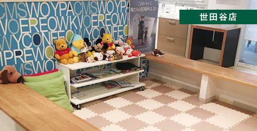 世田谷店 各ショールームにキッズコーナーを設けておりますので、相談中はお子様も楽しみながらお待ち頂けます。