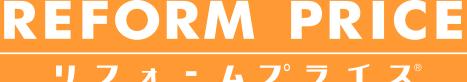 REFORM PRICE リフォームプライス