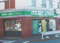 三鷹支店開設。