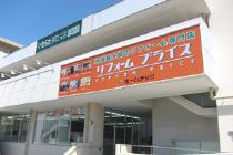 リフォ―ムプライス横浜青葉店