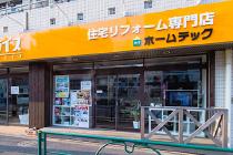 リフォ―ムプライス杉並店