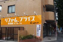 リフォ―ムプライス府中店