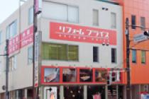 リフォ―ムプライス町田店