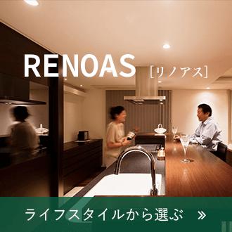 RENOAS[リノアス]