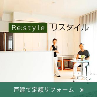 Re:style リスタイル
