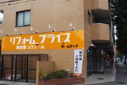 リフォームプライス府中店