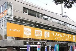 リフォームプライス武蔵野店