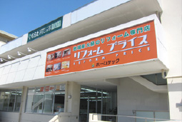リフォームプライス横浜青葉店