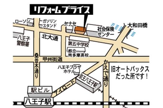 八王子ショールーム地図