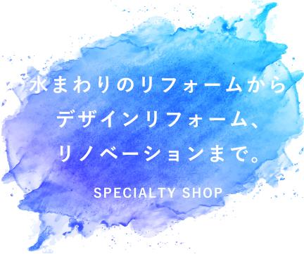 水まわりの専門店 SPECIALTY SHOP