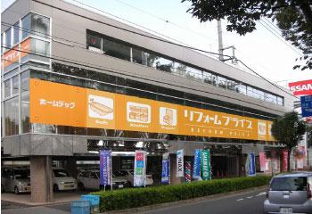 リフォームプライス 武蔵野店