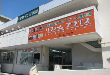 リフォームプライス 横浜青葉店