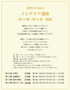 女性のためのインテリア講座 募集中(多摩店・横浜青葉店・新百合ヶ丘店)