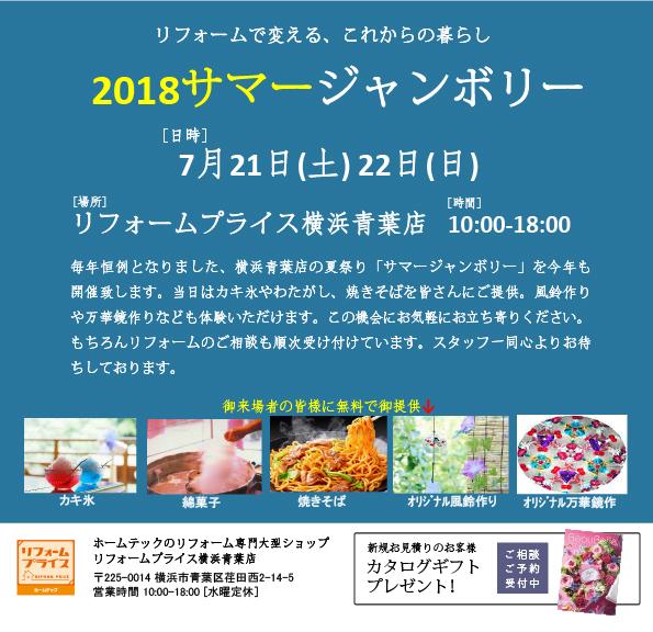 毎年恒例の夏祭り「サマージャンボリー」開催!