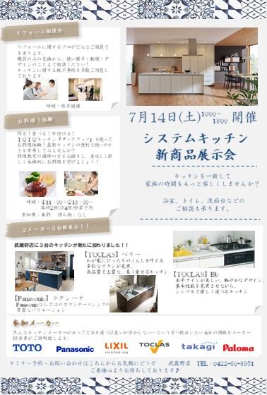 システムキッチン 新商品展示会