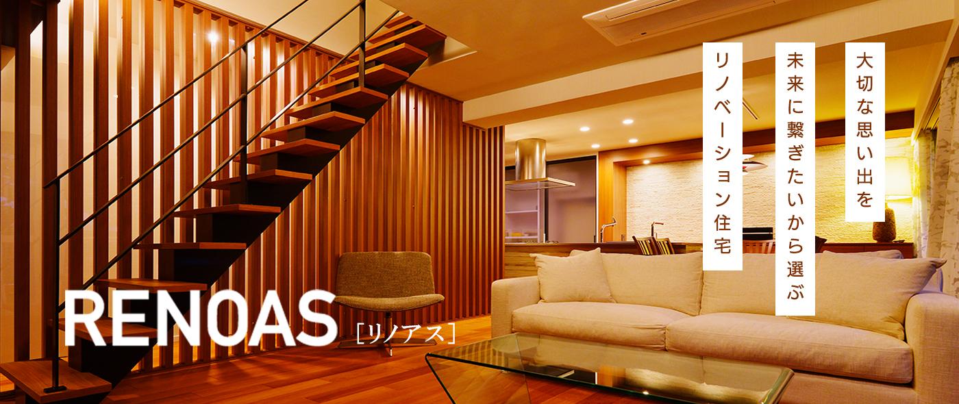 リノアス-renoas- 新しい暮らし方提案