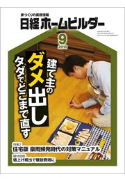 日経ホームビルダー9月号に掲載されました