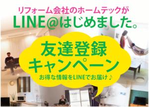 LINE@始めました♪