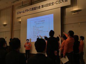 気配り会 安全・CS大会の開催!