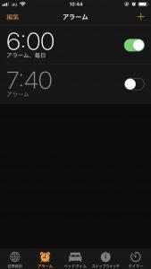 早起きはじめました