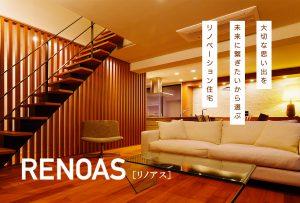 PR TIMESでRENOAS(リノアス)が紹介されました
