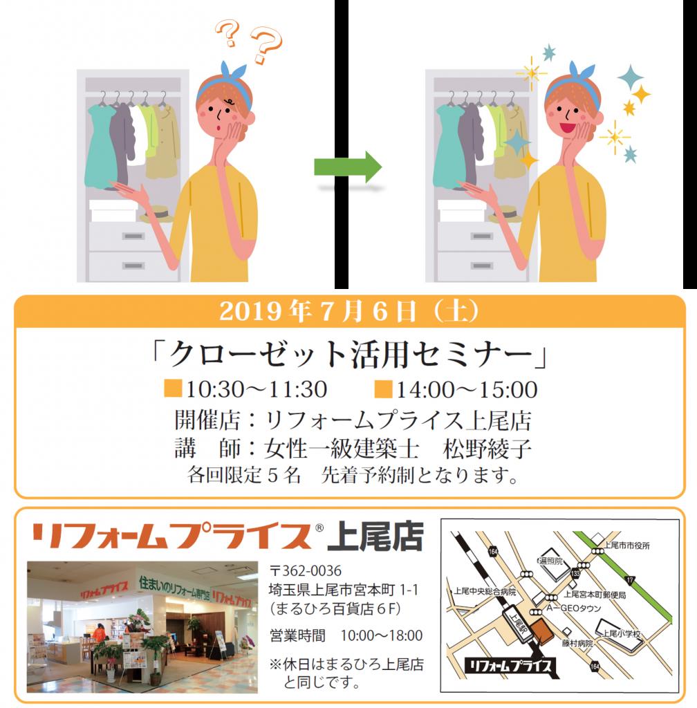 ご自宅のお悩み解決セミナー!【in上尾店】
