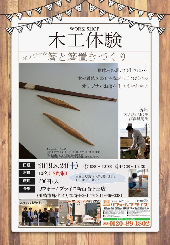 夏休み木工教室【in新百合ヶ丘店】