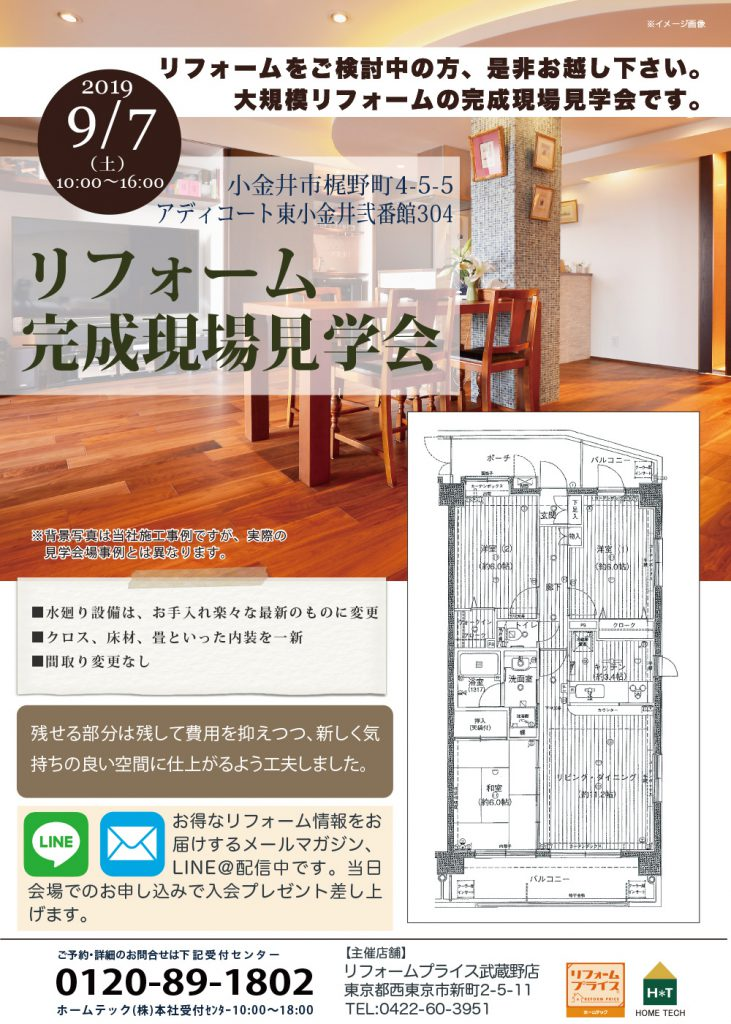 リフォーム完成現場見学会 小金井市アディコート