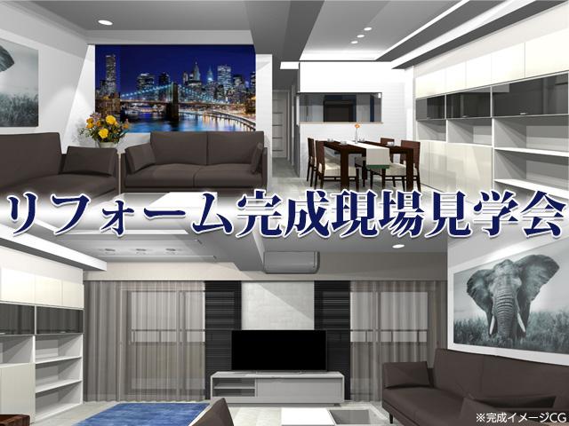 リフォーム内覧会 ローヤルシティ川口西