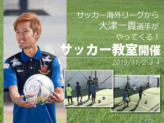 大津一貴選手のサッカー教室開催!