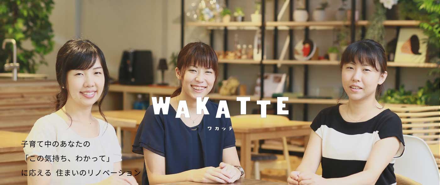 WAKATTE(PC)