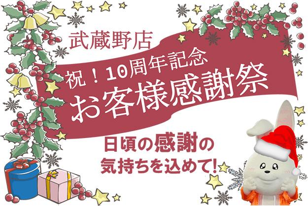 武蔵野店★10周年記念お客様感謝祭