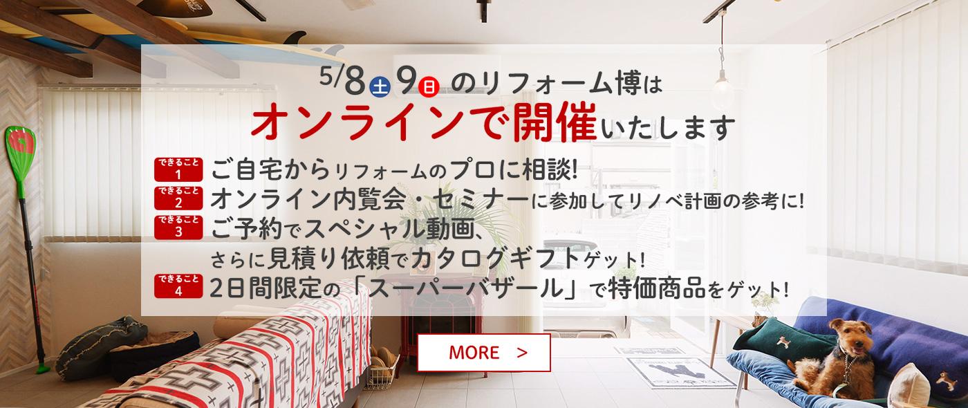 第42回 リフォーム博開催!
