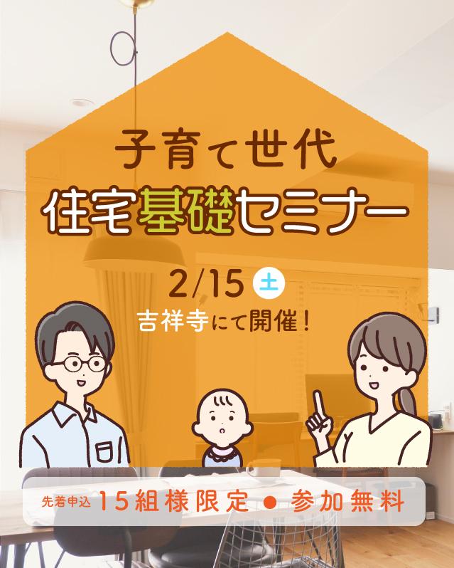 子育て世代住宅基礎セミナー