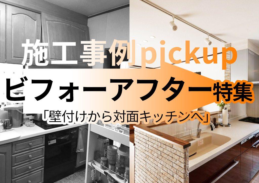 ビフォーアフター特集【壁付けから対面キッチンへ】