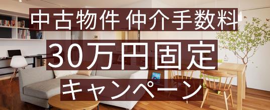 仲介手数料30万円CP