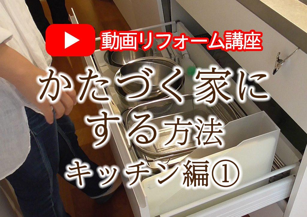 【動画コラム】かたづく家にする方法 ~キッチン編①~