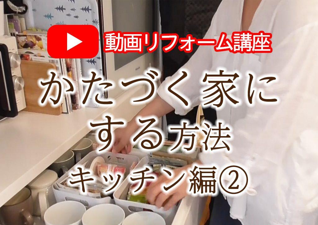 【動画コラム】かたづく家にする方法 ~キッチン編②~