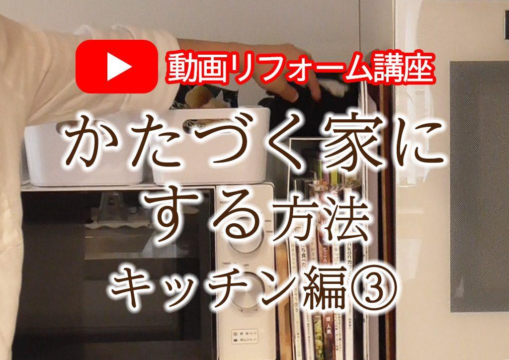【動画コラム】かたづく家にする方法 ~キッチン編③~