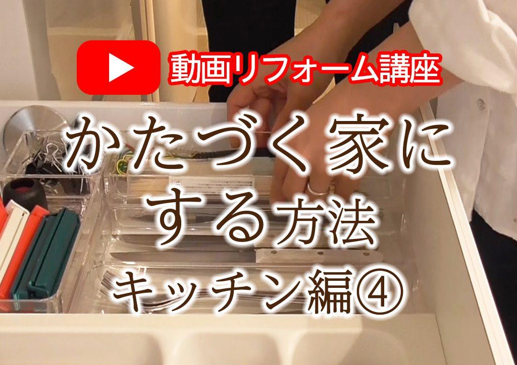 【動画コラム】かたづく家にする方法 ~キッチン編④~