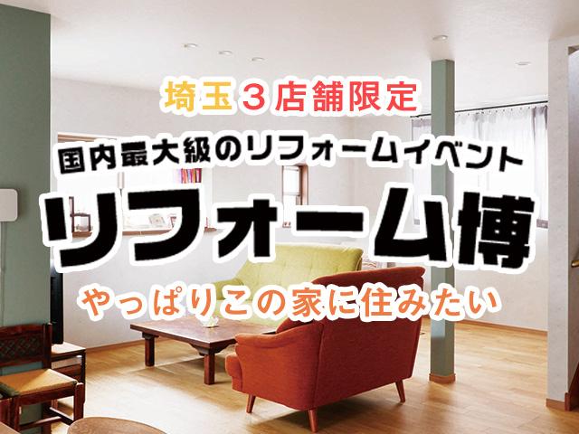 埼玉3店舗限定★リフォーム博開催!
